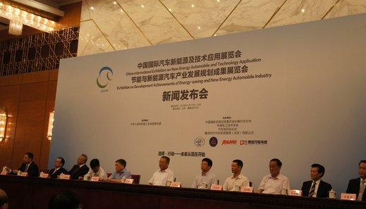 2013北京节能与新能源汽车展将于10月