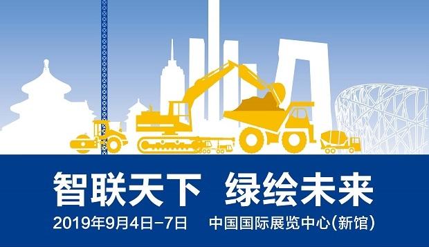 BICES 2019 第十五届中国(北京)国际工程机械、建材机械及矿山机械展览与技术交流会